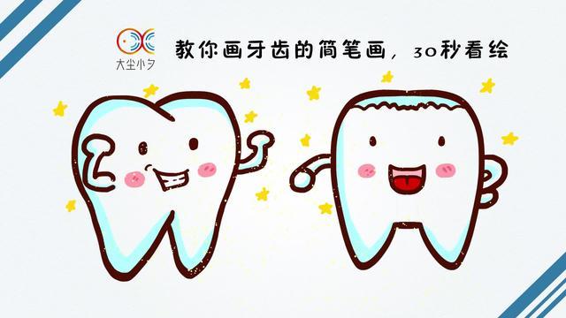 如何画牙齿 - 简笔画 - 懂得