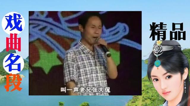 """""""中原第一名丑""""李天方曲剧《吹牛》选段,唱的真是太滑稽了!"""