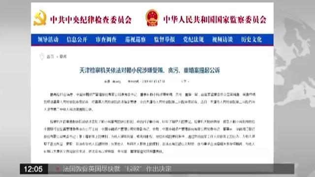 华融资产董事长赖小民涉嫌严重违纪违法接受纪律... _东方财富网