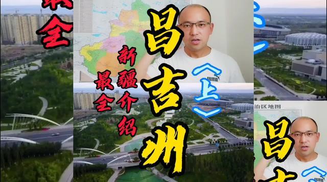 昌吉市属于哪个省哪个市