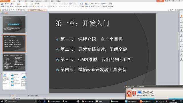 微信web开发者工具实例