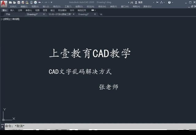 cad打印界面字体为乱码