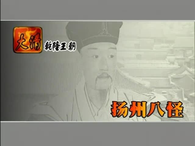 扬州八怪卡通画