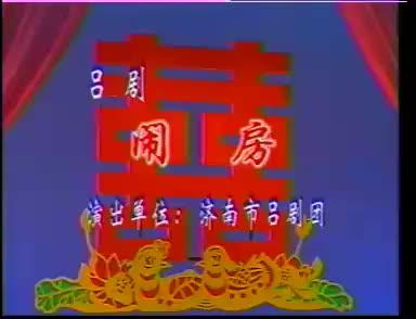 山东吕剧《闹房》全剧:济南市吕剧团吕焕岭、姜少华、单英演出