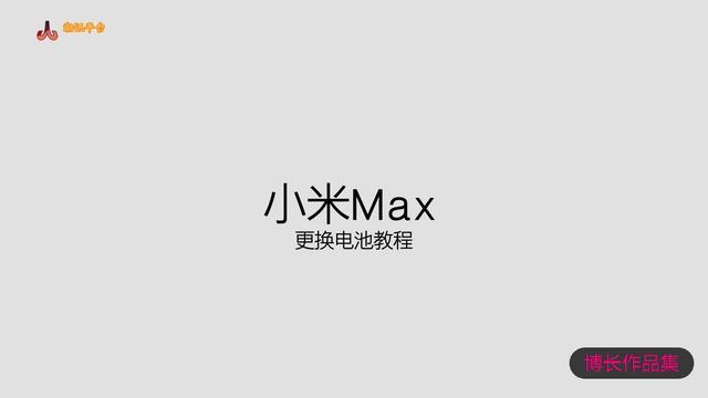 小米max图片