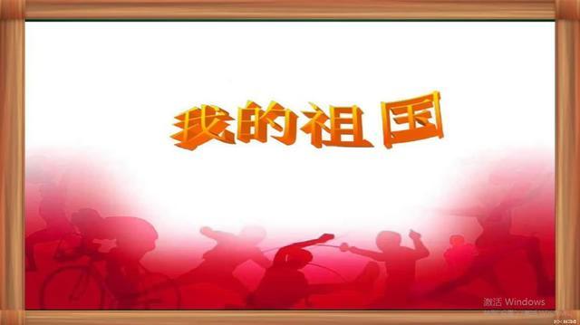 我的祖国简谱--中国乐谱网