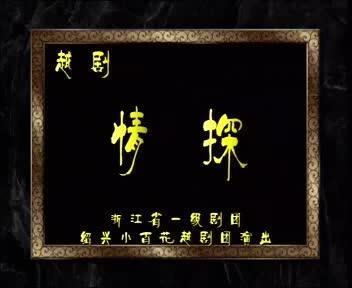 越剧《情探》:浙江省绍兴小百花越剧团陈飞.吴凤花主演