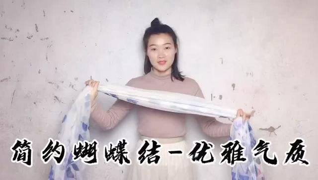 超可爱的蝴蝶结丝巾系法,慢动作让你的眼睛和手都学会!