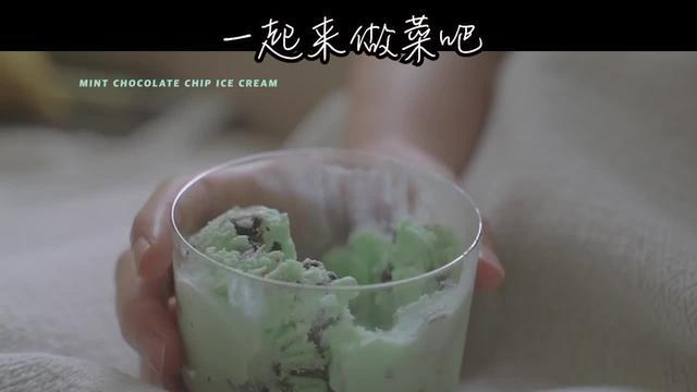 薄荷巧克力冰淇淋