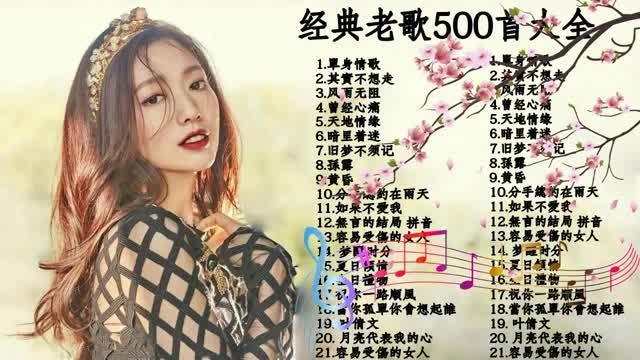 70、80、90年代经典老歌尽在 经典老歌500首 八十年代经典歌曲