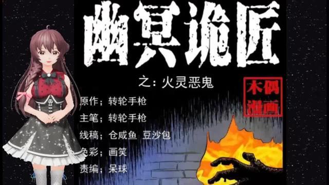 幽冥诡匠第238话之《养鬼人的地盘》_鬼萝莉漫画|中国诡实录|...