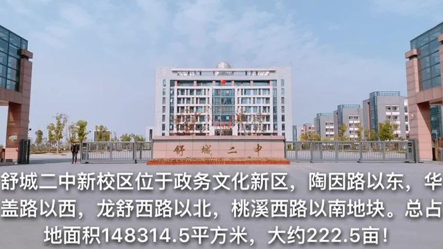 舒城第一中学2016年录取分数线