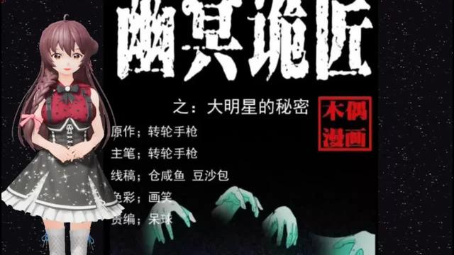 幽冥诡匠第185话之《龙家人初现》_鬼萝莉漫画|中国诡实录|惊...