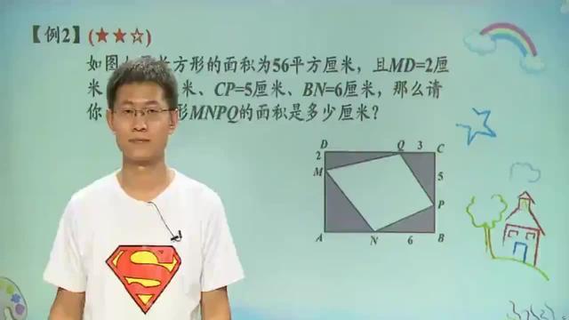 小学数学五年级奥数:几何图形题型归纳,小升初考点,认真学