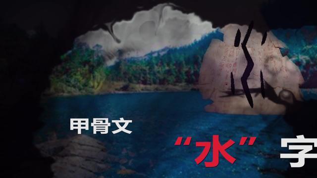甲骨文水字怎么写图片