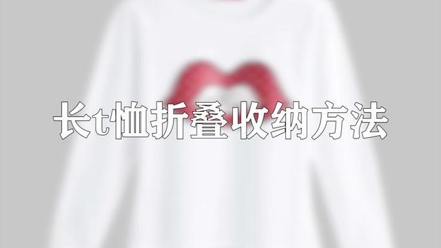 夏天短袖T恤衫太多,教你4种收纳方法,整... -爱酷网(ikoo8.com)