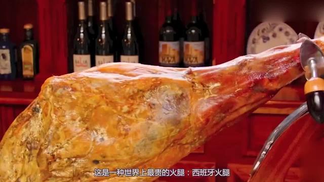 揭秘全球最贵火腿-西班牙伊比利亚火腿 Jamón Iberico