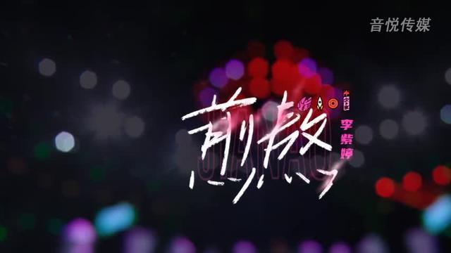 煎熬MV-音乐-视频在线观看-爱酷网(ikoo8.com)