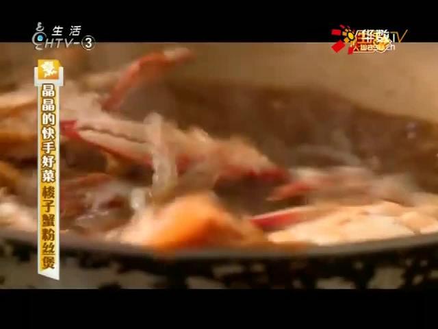 梭子蟹粉丝煲汤的做法