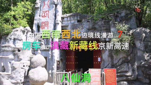 """你去过丹江口水库边,号称""""中州第一洞""""的国宝溶洞:八仙洞吗?"""