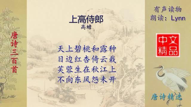 夏青唐诗300首朗诵41-47:辽东小妇年十五,惯弹琵琶解歌舞