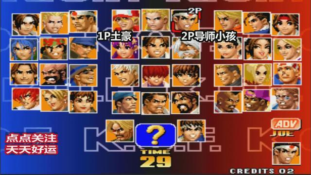 拳皇98:土豪VS导师,小孩三问让两人,赢一局500,小孩能拿多少