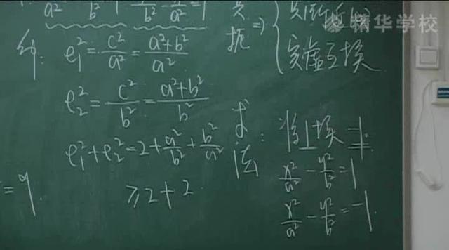 高二|圆锥曲线:双曲线的几何性质