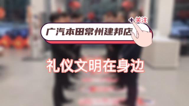 临澧县广汽本田4s店