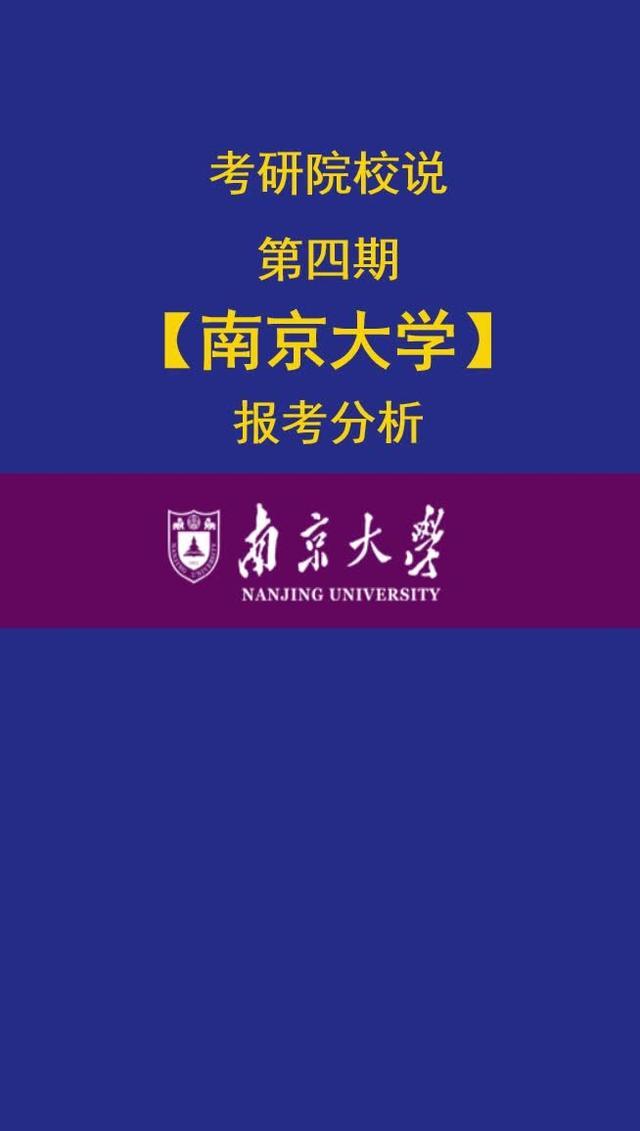 南京大学推免系统2020