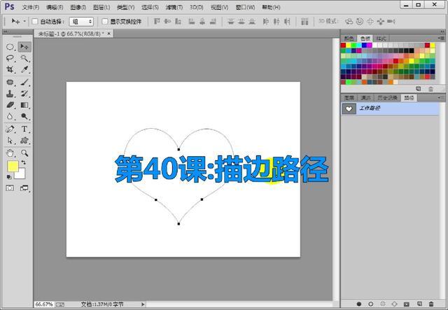 photoshop路径描边画图教程 - 新手教程 - PS教程自学网