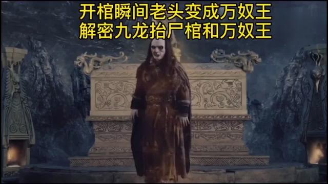 九龙抬尸棺纹身手稿