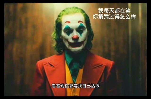小丑语录经典语录图片