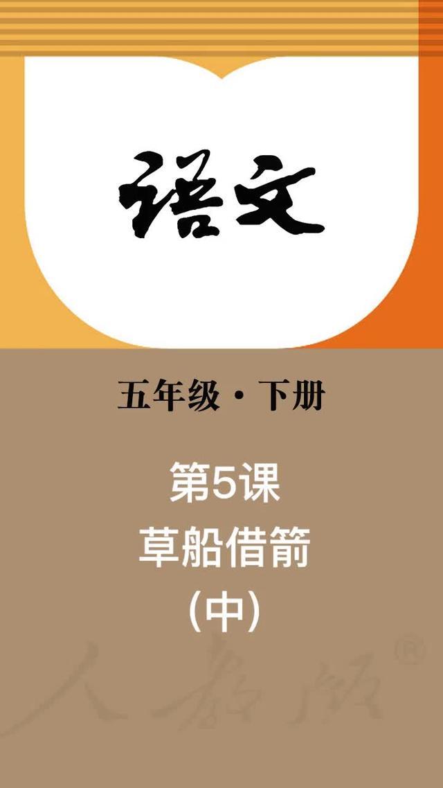 人教版五年级语文上册第五课