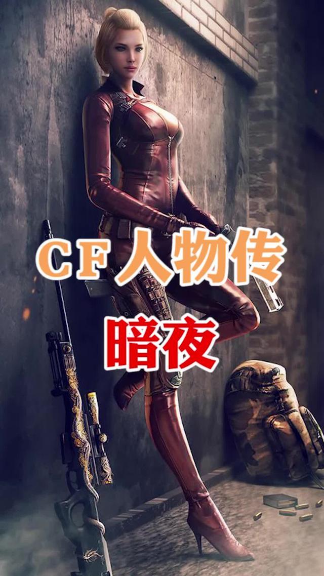 "CF人物传:油腻的师姐""暗夜"""