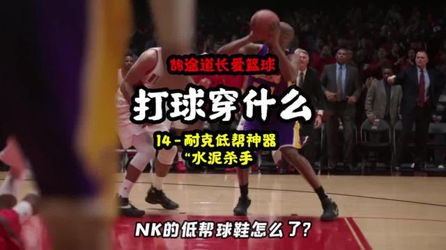 """全掌zoom气垫+低帮+耐磨!Nike的""""水泥杀手""""你敢信? #篮球🏀"""
