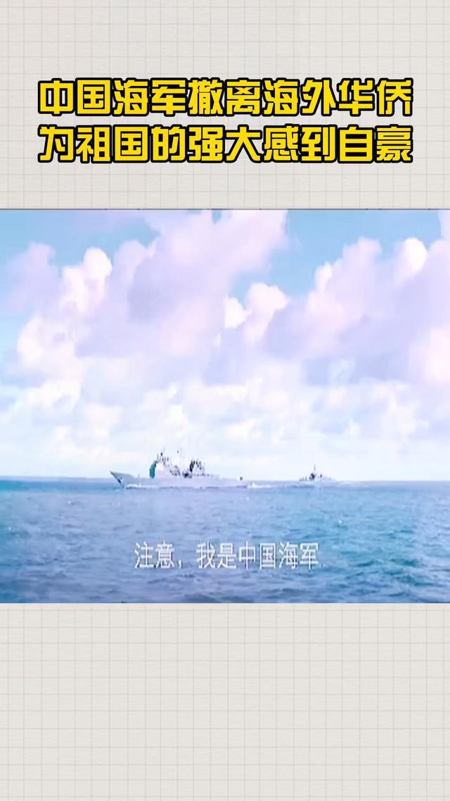 571名华侨成功撤离,只因我国警示牌上一句话,武装分... _腾讯网