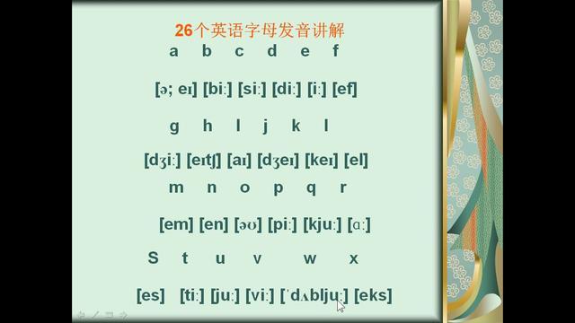 26个英文字母教学操