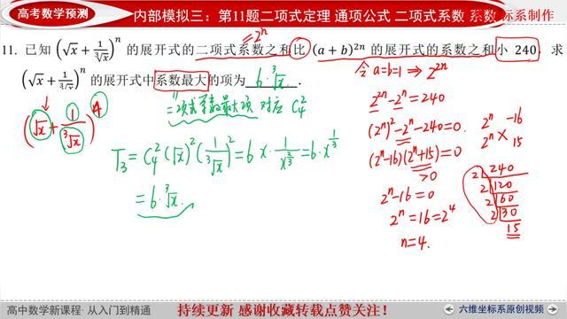 动能定理公式