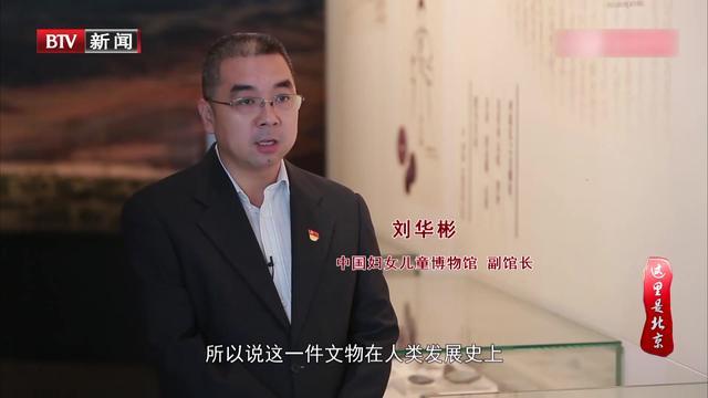 70年我与祖国同行之史观北京系列直播中国妇女儿童博物馆