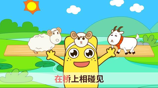 小羊过桥绘本图片
