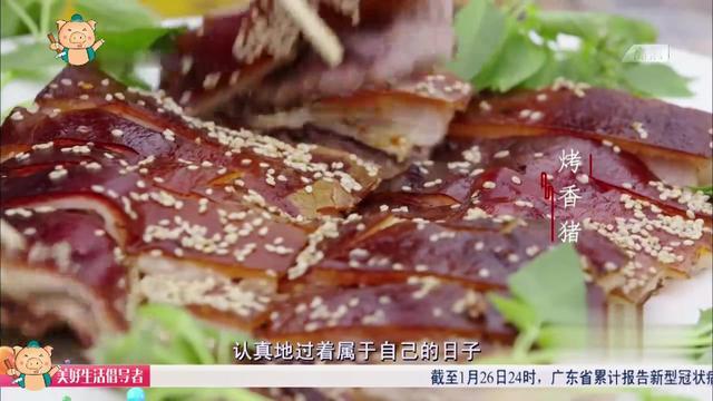 环江烤香猪图片
