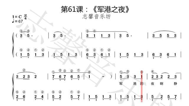 军港之夜钢琴谱/五线谱_枫儿乐谱