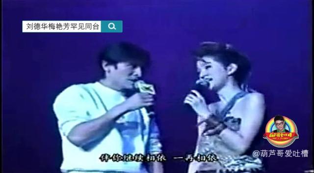梅艳芳生前与刘德华,同台合唱珍贵视频