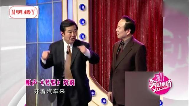 这个女人不寻常 一箭双雕计中计 刘俊杰王宏爆笑相声《考验》