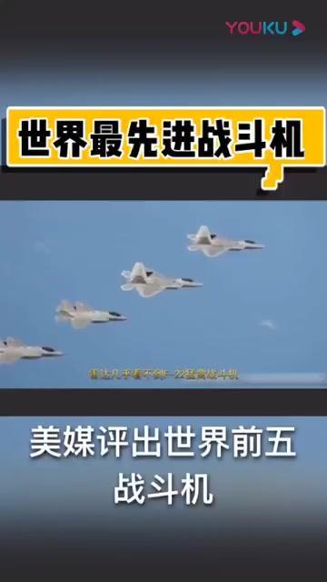 美媒公布最新世界战斗机排名,美军战机领先20年,... _网易新闻