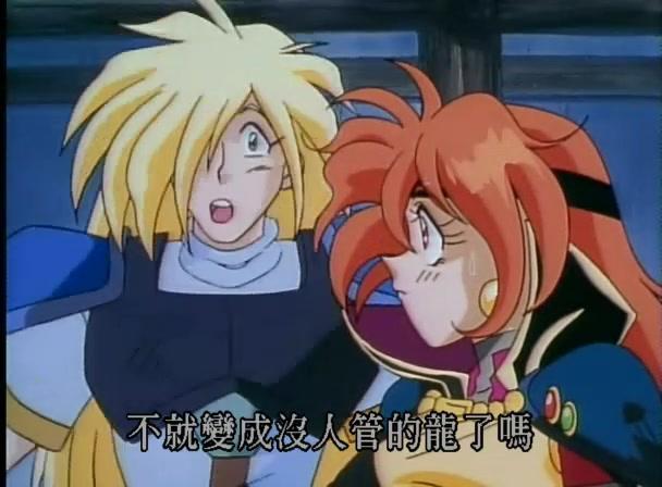【秀逗魔导士】【1995剧场版】