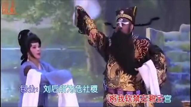 包公会李后_潮剧_单曲在线试听_酷我音乐