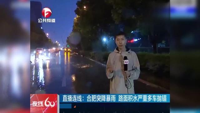 暴雨突袭合肥,内涝严重要注意!