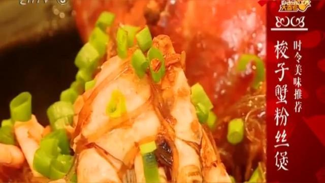 梭子蟹粉丝煲做法视频