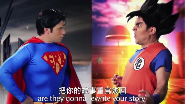 饶舌争霸赛:超人 vs 悟空